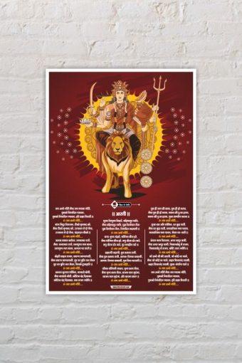 Ambe Mata Ki Aarti Wall Poster mockup