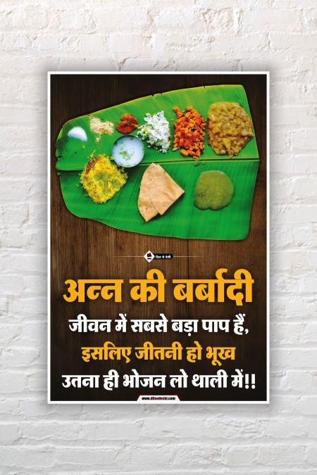 Food Loss & waste Wall Poster mockup