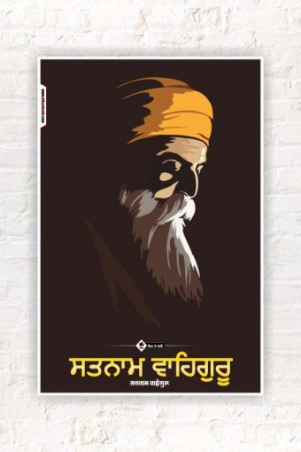 Guru Nanak Wall Poster mockup