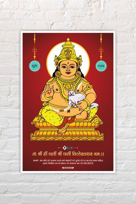 Kuber Maharaj Wall Poster mockup