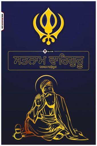 Nanak Sahib Wall Poster