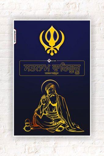 Nanak Sahib Wall Poster mockup