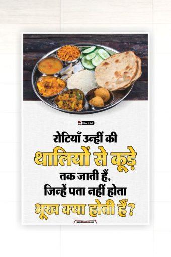No Food Waste Hindi Poster mockup