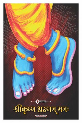 Shri Krishna Wall Poster