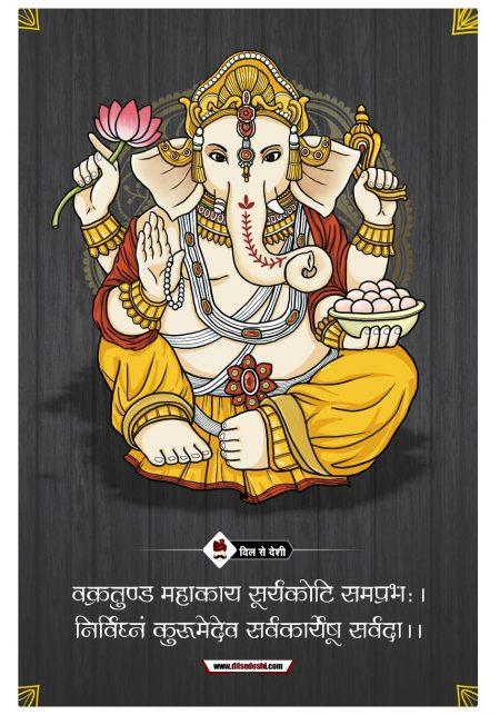 ganesh ji wall poster with mantra
