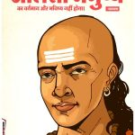 Aacharya Chanakya Poster