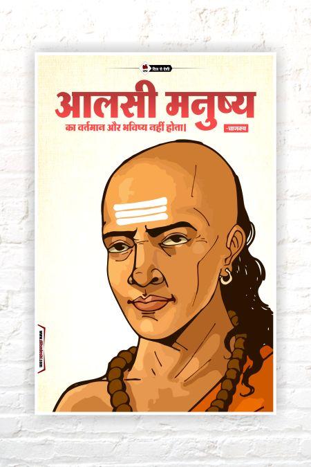 Aacharya Chanakya Poster mockup