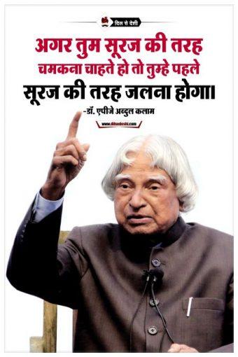 Abdul Kalam Wall Poster
