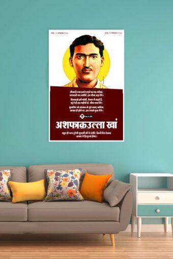 Ashfaqulla Khan Wall Poster mockup