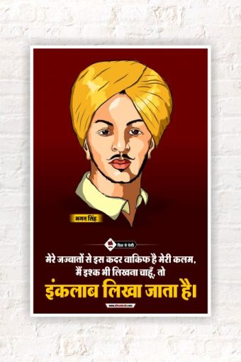 Bhagat Singh Wall Poster mockup