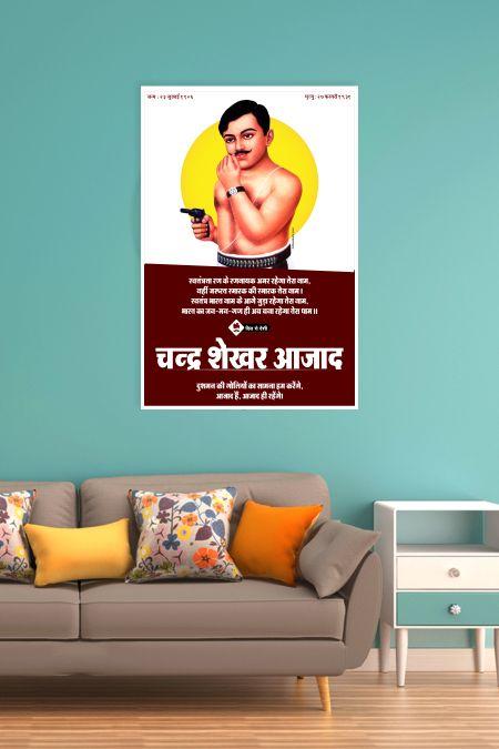 Chandra Shekhar Azad Wall Poster mockup