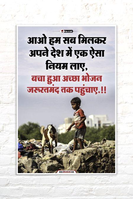 Save Food Wall Poster mockup
