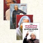 Dr. Abdul Kalam Poster Combo