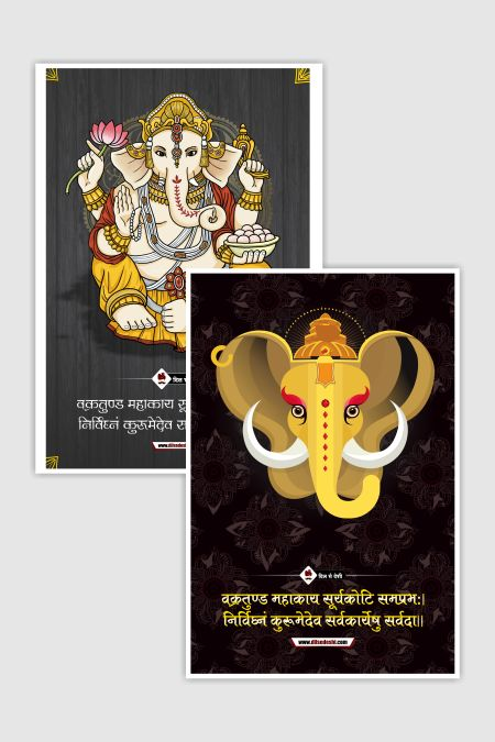 Ganesha with Mantra Poster Combo