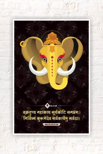 Ganesha with Mantra Poster mockup