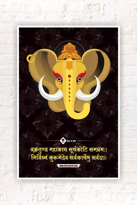 Ganesha with Mantra Poster mockup