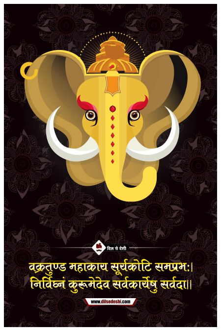 Ganesha with Mantra Poster
