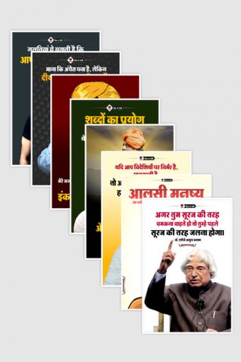 Inspirational Hindi Poster Combo