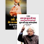 Inspirational Quotes Hindi Poster Combo