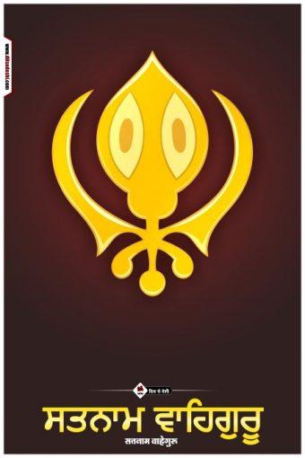 Khanda (Sikh symbol) Wall Poster