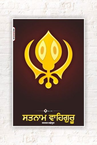 Khanda (Sikh symbol) Wall Poster mockup