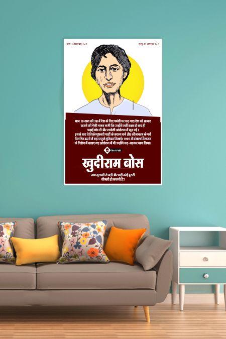 Khudiram Bose Wall Poster mockup