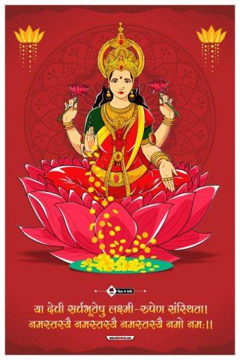 Lakshmi Mata Wall Poster