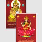 Laxmi Kuber Mantra Combo Poster