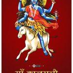 Maa Kalratri Wall Poster