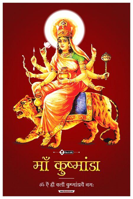 Maa Kushmanda Wall Poster