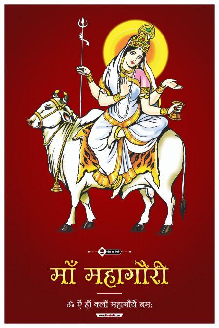 Maa Mahagauri Wall Poster