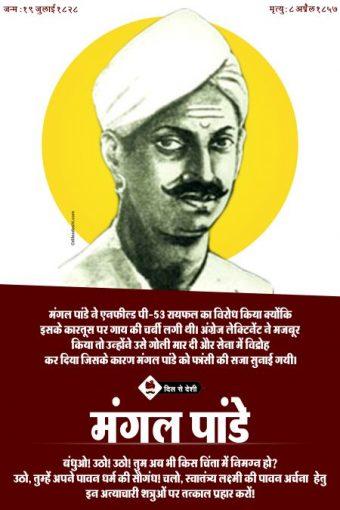 Mangal Pandey Wall Poster