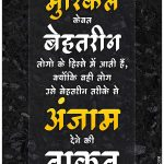 Motivational (Hindi) Wall Poster