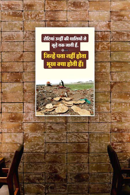 No Food Waste Poster mockup