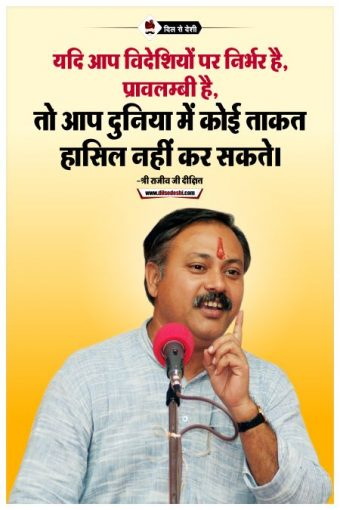 Rajiv Dixit Ji Wall Poster