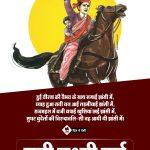 Rani of Jhansi Wall Poster