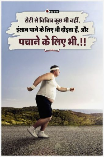 Roti Best Quotes Poster