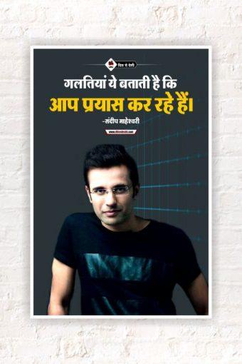 Sandeep Maheshwari Poster mockup