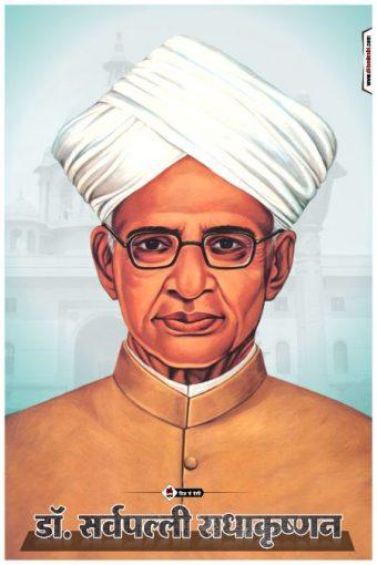 Sarvepalli Radhakrishnan Poster