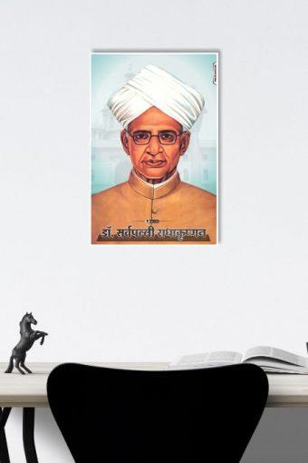 Sarvepalli Radhakrishnan Poster mockup