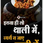 Don't Waste Food Poster