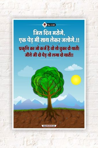 Save Tree Wall Poster mockup