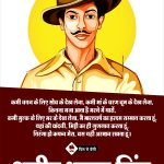 Shaheed Bhagat Singh Wall Poster