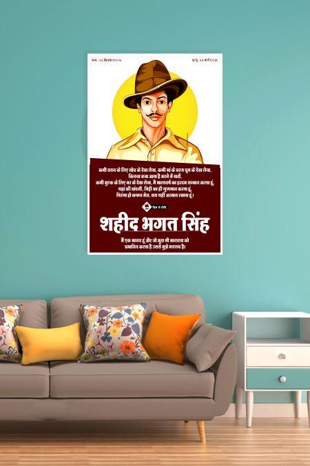Shaheed Bhagat Singh Wall Poster mockup