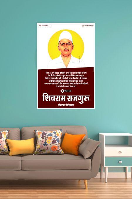Shivaram Rajguru Wall Poster mockup