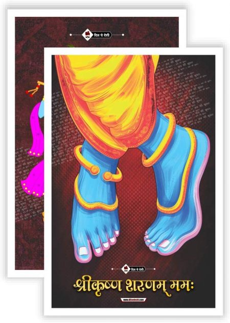 Shri Radhe Krishna Poster