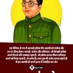 Subhas Chandra Bose Wall Poster