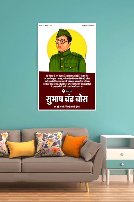 Subhas Chandra Bose Wall Poster mockup