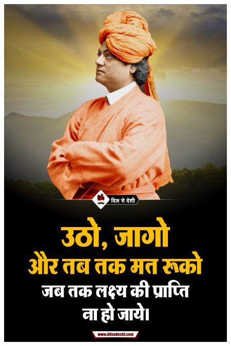 Swami Vivekananda Quotes Wall Poster