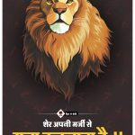 The Lion Inspirational Poster
